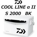 【釣り クーラーボックス】 DAIWA クールラインα II S2000 BK 【510】