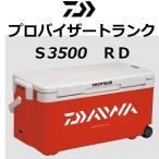 釣り クーラーボックス DAIWA プロバイザートランク S3500 RD【510】
