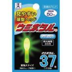 【釣り】LUMICA ルミカ ウミホタル レギュラー 37【510】