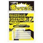 【釣り】LUMICA 寄ってこい ラトルスティック 37【510】