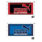 【マリン・水泳用品】PUMA(プーマ) ラップタオル 60A(お着替えタオル) 869255【350】
