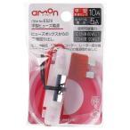 【平型ヒューズ電源】amon(エーモン) E529(平型ヒューズ電源) 【500】