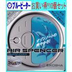 【10個セット】栄光社 エアースペンサー(カートリッジ)マリン・スカッシュ(A19)10個 【500】
