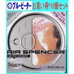 【10個セット】栄光社 エアースペンサー(カートリッジ)アフターシャワー(A22)10個 【500】