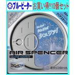 【10個セット】栄光社 エアースペンサー(カートリッジ)クリアスカッシュ(A24)10個 【500】