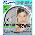 【10個セット】栄光社 エアースペンサー(カートリッジ)スゥー(A25)10個 【500】