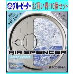 【10個セット】栄光社 エアースペンサー(カートリッジ)サザンスカッシュ(A28)10個 【500】