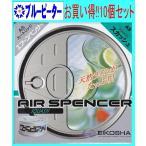 【10個セット】栄光社 エアースペンサー(カートリッジ)スカッシュ(A9)10個 【500】