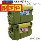 【釣り】MEIHO バケットマウス ※大藤オリカラ BM-7000【110】
