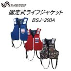 救命胴衣 BLUE STORM 固形式ライフジャケット 大人用 Mサイズ BSJ-200A 【510】