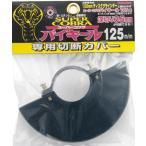 【切削工具】YAMASHIN(山真製鋸) SUPER COBRA(スーパーコブラ)バイキール専用 125mm変換切断カバー CBA-125-CV【565】