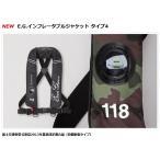 釣り ライフジャケット EVERGREEN エバーグリーン E.G.インフレータブルジャケット タイプ4 【510】