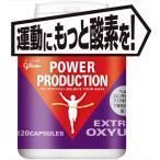 【プロテイン】GLICO(グリコ) EXTRA OXYUP(酸素)56.4g(標準120カプセル)G70866【350】