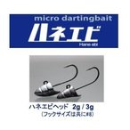 【釣り】issei 海太郎 ハネエビヘッド 2g 3g【110】