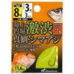【釣り】ハヤブサ 海上釣堀 糸付 激渋真鯛・シマアジ IS601【110】