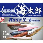 【釣り】issei 海太郎 カタクチワーム 4.5インチ【510】ラッキーシール対応
