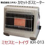 【ヒーター】ニチネン  カセットガスヒーター「ミセスヒートイヴ」 KH-013【190】