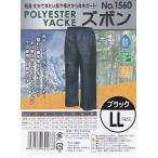 【ヤッケ】喜多 ヤッケズボン No.1560 M〜3L 【630】