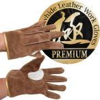 【作業手袋】革手工房 極・PREMIUM ソフトオイル加工 KS446 UNI WORLD【014】