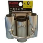 【工具ホルダー】KAKUI(カクイ製作所) ハンマー差し No.8【577】