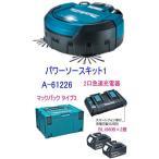 18V ロボットクリーナ  マキタ RC200DZSP-SET【460】
