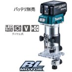 18V 充電式トリマ(本体のみ)  マキタ RT50DZ【460】