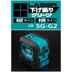 【送料込み】レーザー下げ振りグリーン  山真製鋸 SG-G2【460】