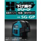 【送料込み】レーザー下げ振りグリーン  山真製鋸 SG-GP【460】