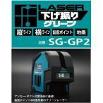 【送料込み】レーザー下げ振りグリーン  山真製鋸 SG-GP2【460】