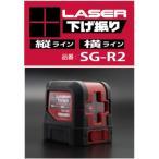 レーザー下げ振り  山真製鋸 SG-R2【460】