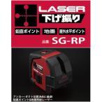 【送料込み】レーザー下げ振り  山真製鋸 SG-RP【460】