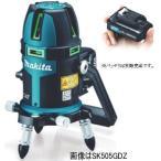 充電式 グリーンレーザー墨出し機 屋内・屋外兼用  マキタ SK505GDZ【460】