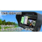 【バイク用ナビ】KAIHOU TNK-BB4300(4.3インチバイクナビゲーション) 【506】
