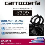 【インナーバッフルボード】carrozzeria(カロッツェリア) UD-K522 【500】