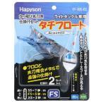 【釣り】HAPYSON かっ飛び 太刀魚仕掛けセット タチフロート YF-305-BS【510】