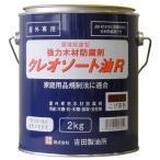 【塗料】吉田製油所 クレオソート油R 2kg 木材防腐剤【161】
