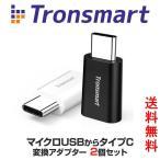 USB Type Cアダプタ Micro USB to Type-Cアダプタ 変換コネクタ USBケーブル 新しいMacBook / LG G5 / HTC 10に対応 裏表関係なく挿せる 高速転送可能
