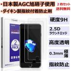 iPhone 7 Plus iPhone 8 Plus 保護フィルム 日本製素材 強化ガラス 2枚セット 硬度9H  指紋防止 気泡防止 飛散防止 3D Touch対応