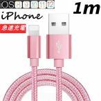 Yahoo!ブルレンジザッカストアiPhone 充電ケーブル 1m 1本 お得 急速充電ケーブル 充電器 データ転送ケーブル USBケーブル iPhone用 iPad用 iPhone8 iPhoneX iPhoneXR