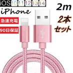 Yahoo!ブルレンジザッカストアiPhone 充電ケーブル 2m 2本セット お得 急速充電ケーブル 充電器 データ転送ケーブル USBケーブル  iPhone用 iPad用 iPhone8 iPhoneX iPhoneXR