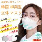 KF94 マスク 50枚入り 柳葉型 立体マスク 韓国風 口紅がつきにくい 飛沫防止 4層フィルター 男女兼用 使い捨て 通気性 小顔効果 送料無料