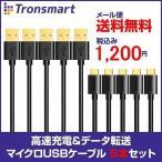 Tronsmart Micro USBケーブル 5本セット 金メッキコネクタ 高耐久 急速充電  Android スマホ Galaxy/Sony Xperia/シャープ/富士通/タブレット