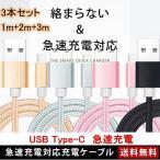 USB Type-C タイプC ケーブル 3本 充電ケーブル アンドロイド 充電器 Android スマホ 1m 2m 3m 急速充電 断線防止 AQUOS Huawei Xperia ZenFone Galaxy