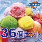 沖縄のアイスクリーム ブルーシールギフトセット36