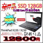 本月限定 新品SSD128GB メモリ4GB レノボ ThinkPad X220/X230 Core i5 第2/3世代 Windows 10 Pro 64bit Display-Port 無線LAN -訳あり