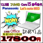 14.1��  Panasonic Let's note Y9 CF-Y9JWRAPS  ����SSD128GB 4GB Office ��åĥΡ��� Windows10 pro 64bit �ɥ饤�� ̵��LAN