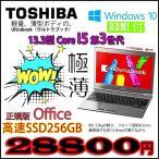���ָ��� �� ���̡����� 13.3�� TOSHIBA dynabook R632 Core i5 ��3���� ����4GB SSD128GB Windows 10 Pro 64bit ̵��LAN HDMI ��ܡ���š��������� ��