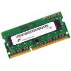 ノート用メモリ micron  PC3L-12800S DDR3L 1600 2GB 1R 送料無料 代引き不可