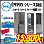 DELL Optiplex �����  ��2 3 4 ���� Core i3 i5 i7 HDD/SSD Win7/Win10 �����ǽ  BTO�ý� �ǥ����ȥå�