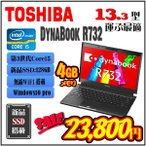 Toshiba R732 第三世代Core i5  13.3型軽量モバイル Win7/Win10 選択可能  ノートパソコン